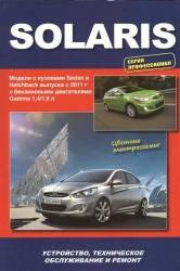Hyundai Solaris. Модели выпуска с 2011 г. с бензиновыми двигателями Gamma 1,4/1,6 л. Устройство, техническое обслуживание и ремонт