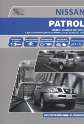 Nissan Patrol. Модели выпуска с 1997-2010 гг. с дизельными двигателями RD28ETi, ZD30DDTi, TD42. Руководство по эксплуатации, устройство, техническое обслуживание, ремонт