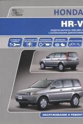 HONDA HR-V. Модели выпуска 1998-2005 гг. с бензиновыми двигателями. Инструкция по эксплуатации, устройство, техническое обслуживание, ремонт