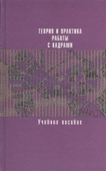 Теория и практика работы с кадрами. Учебное пособие