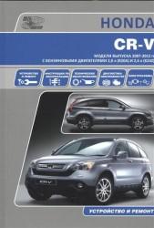 Honda CR-V. Модели выпуска 2007-2012 гг. с бензиновыми двигателями 2,0 л. (R20A) и 2,4 л. (K24Z). Руководство по эксплуатации, устройство, техническое обслуживание и ремонт