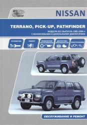 Nissan Terrano. Pick Up, Pathfinder. Модели D21 выпуска 1985-1994 гг. с бензиновыми двигателями Z16S, Z20S, Z24S, Z24i, VG30E и дизельными BD25, TD25, TD27, TD27T. Устройство, обслуживание, ремонт