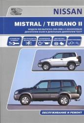 Nissan Mistral / Terrano-II. Ford Maverik. Модели выпуска 1993-1998 гг. с бензиновым двигателем KA24E и дизельным двигателем TD27T. Руководство по эксплуатации, устройство, техническое обслуживание и ремонт