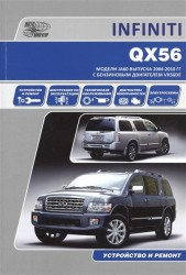 Infiniti QX56. Модели JA60 выпуска 2004-2010 гг. с бензиновым двигателем VK56DE. Руководство по эксплуатации, устройство, техническое обслуживание, ремонт