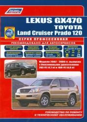 Lexus GX470 / Toyota Land Cruiser Prado. Модели 2002-2009 гг. выпуска с бензиновыми двигателями 2UZ-FE(4,7 л) и 1GR-FE (4,0 л). Каталог расходных запасных частей. Характерные неисправности. Руководство по ремонту и техническому обслуживанию