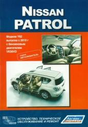Nissan Patrol. Модели Y62 выпуска с 2010 года с бензиновым двигателем VK56VD. Устройство, техническое обслуживание и ремонт