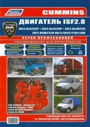 Cummins двигатель ISF2.8. Модификации этих двигателей установились на модели: ГАЗ Соболь / Баргузин, ГАЗель Бизнес / Next, Foton Tunland, Foton BJ 1039 Aumark, Foton BJ 6549 и на другие