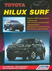 Toyota HiLux Surf. Модели с 2002 года выпуска с дизельным 1KD-FTV (3,0 л. Common Rail) и бензиновыми 3RZ-FE (2,7 л.), 2TR-FE (2,7 л.) и 5VZ-FE (3,4 л.) двигателями. Устройство, техническое обслуживание и ремонт