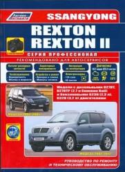 SsangYong Rexton (2002-2007) Rexton II (2007-2012) в фотографиях. Модели 2002-2012 гг. выпуска с дизельными D27DT, D27DTP (2,7 л. Common Rail) и бензиновыми G23D (2,3 л.), G32D (3,2 л.) двигателями. Руководство по ремонту и техническому обслуживанию
