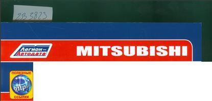 Mitsubishi Outlander XL. Модели 2006-2012 гг. выпуска с бензиновыми двигателями 4B11 (2,0 л.), 4B12 (2,4 л.) и 6B31 (3,0 л.). Руководство по ремонту и техническому обслуживанию автомобилей (+ полезные ссылки)