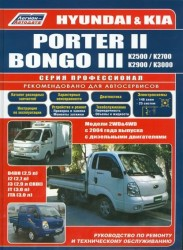 Hyundai PORTER II. KIA BONGO III K2500. Модели 2WD&4WD c 2011 года выпуска с дизельными двигателями D4CB (2,5 л. Сommon Rail). Руководство по ремонту и техническому обслуживанию