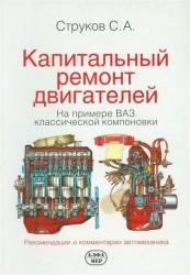 Капитальный ремонт двигателей на примере ВАЗ классической компоновки. Рекомендации и комментарии автомеханика