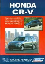 Honda CR-V. Модели выпуска 2001 года с бензиновыми двигателями DOHC i-VTEC K20A4 (2,0 л.) и K20A5 (2,0 л. Без катализатора), K24A1 (2,4 л.). Устройство, техническое обслуживание и ремонт