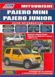 Mitsubishi Pajero Mini, Pajero Junior. Модели с двигателями 4A30 (0,7 л), 4А30 (0,7 л Turbo), 4А31 (1,1 л). Включены рестайпинговые модели. Руководство по ремонту и техническому обслуживанию