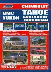 Chevrolet Tahoe. Avalanche, Suburban GMC Yukon. Платформа GMT800 2000-2006 гг. выпуска с двигателями 5,3 л. И 6,0 л. Платформа GMT900 2006-2014 гг. выпуска с двигателями 5,3 л., 6,0 л., 6,2 л. Руководство по ремонту и техническому обслуживанию