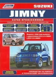 Suzuki Jimny. Модели с 1998 года выпуска в с двигателями G13 (1,3 л. SOHC) и М13 (1,3 л. DOHC). Руководство по ремонту и техническому обслуживанию. Включая рейстайлинговые модели