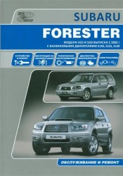 Subaru Forester. Модели SG5 и SG9 выпуска с 2002 г. с двигателями EJ20 (SOHC MPI), EJ25 (SOHC MPI), EJ20 (DOHC Turbo). Устройство, техническое обслуживание и ремонт