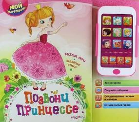 Позвони принцессе: веселые игры, забавные стихи: книжка-игрушка на картоне