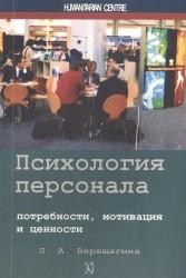 Психология персонала: потребности, мотивация и ценности. 2-е изд., испр., доп