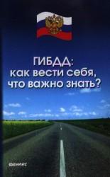 ГИБДД: как вести себя, что важно знать? В соответствии с новым законодательством. Издание третье, переработанное и дополненное