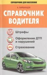 Справочник водителя. Штрафы, оформление ДТП и нарушений, страхование