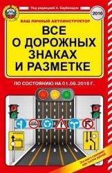 Все о дорожных знаках и разметке по состоянию на 01.06.2016 года