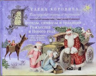 Легенды, символы и традиции Рождества и Нового года. Правда и вымысел, приключения, любовь и магия