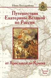 Путешествия Екатерины Великой по России. От Ярославля до Крыма