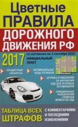 Цветные Правила дорожного движения РФ 2017. Правила дорожного движения 2017 с комментариями и цветными иллюстрациями