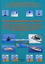 Экзаменационные билеты для аттестации граждан на право управления катерами с главными двигателями мощностью до 55 кВт, моторными лодками и гидроциклом на внутренних водных путях. Часть 1