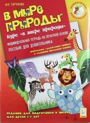 В мире природы. Издание для подготовки к школе для детей 5-7 лет. Индивидуальная тетрадь на печатной основе. 2 -е изд.