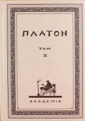 Творения Платона. Том IV