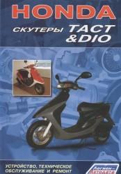 Honda. Скутеры Tact & Dio. Устройство, техническое обслуживание и ремонт