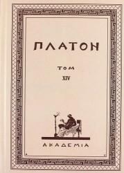 Творения Платона. Том XIV