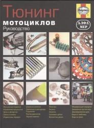 Тюнинг мотоциклов. Руководство