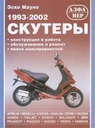 Скутеры 1993-2002 Конструкция и работа Обслуживание и ремонт…