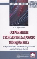 Современные технологии кадрового менеджмента: актуализация в российской практике, возможности, риски : монография