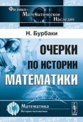 Очерки по истории математики. Пер. с фр.
