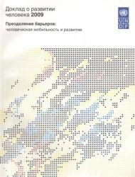 Доклад о развитии человека 2009. Преодоление барьеров: человеческая мобильность и развитие.