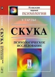Скука: Психологическое исследование. Пер. с фр.