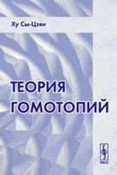 Теория гомотопий