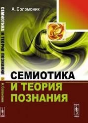 Семиотика и теория познания