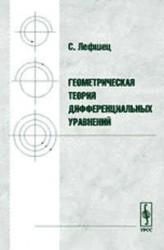 Геометрическая теория дифференциальных уравнений. Пер. с англ.