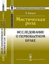 Мистическая роза: Исследование о первобытном браке. Пер. с англ.