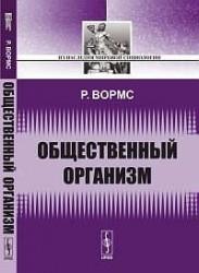 Общественный организм. Пер. с фр.