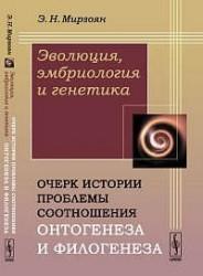 Эволюция, эмбриология и генетика. Очерк истории проблемы соотношения онтогенеза и филогенеза