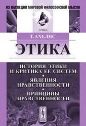 Этика: История этики и критика ее систем. Явления нравственности. Принципы нравственности. Пер. с не