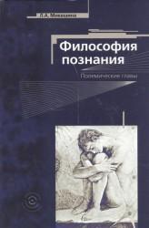 Философия познания. Полемические главы