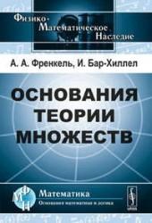 Основания теории множеств. Пер. с англ.