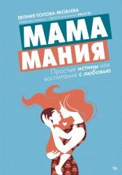 Мамамания: простые истины или воспитание с любовью